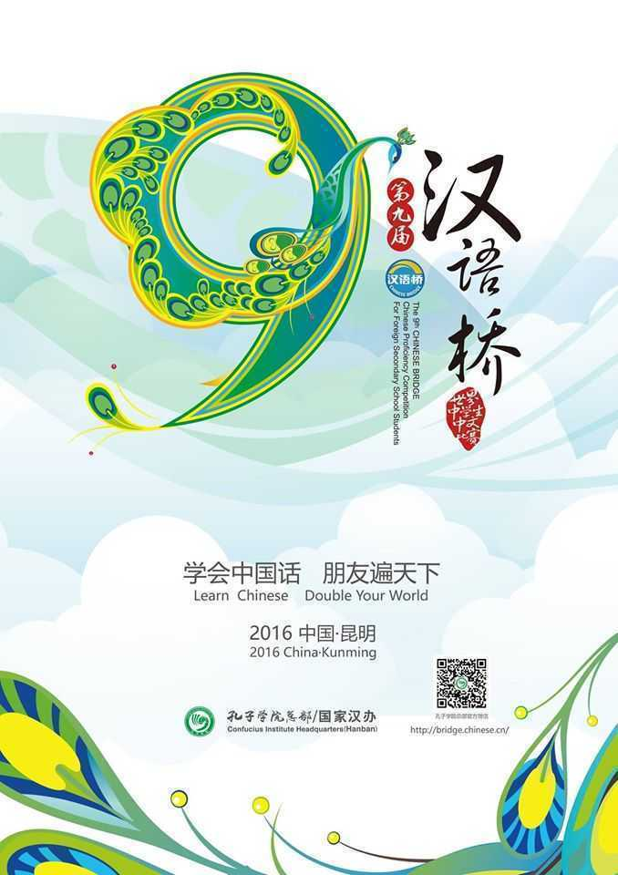 Konkurs za takmičenje Kineski most