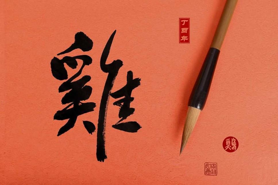Kineska kaligrafska izložba 7. maja