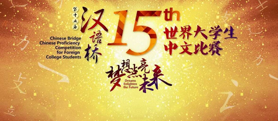 "Takmičenje ""Kineski most"" 2016"