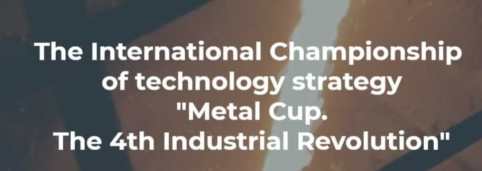 """Međunarodno prvenstvo u tehnologiji """"Metal Cup"""""""