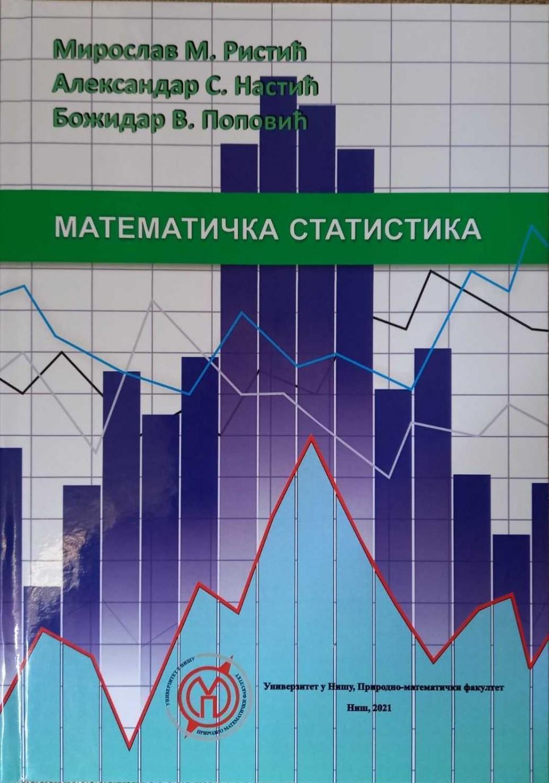 Уџбеник из Математичке статистике