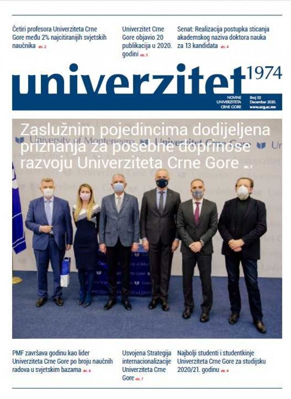 Decembarsko izdanje: Univerzitet 1974