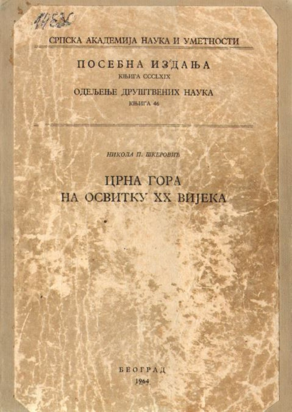 Crna Gora na osvitku XX vijeka